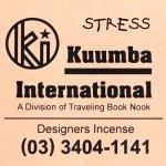 KUUMBA『incense』(STRESS)