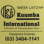 KUUMBA『incense』(QUEEN LATIFAH)
