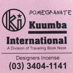 KUUMBA『incense』(POMEGRANATE)