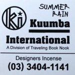 KUUMBA『incense』(SUMMER RAIN)