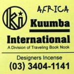 KUUMBA『incense』(AFRICA)