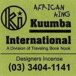 KUUMBA『incense』(AFRICAN KING)