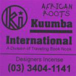 KUUMBA『incense』(AFRICAN ROOTS)