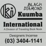 KUUMBA『incense』(BLACK DIAMOND)