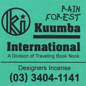KUUMBA『incense』(RAIN FOREST)