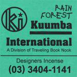 KUUMBA『incense』(RAIN FOREST)