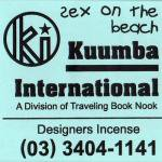 KUUMBA『incense』(SEX ON THE BEACH)
