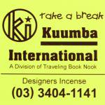 KUUMBA『incense』(take a break)