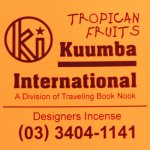 KUUMBA『incense』(TROPICAN FRUITS)
