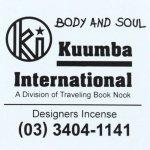 KUUMBA『incense』(BODY AND SOUL)