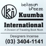 KUUMBA『incense』(belizeam breeze)