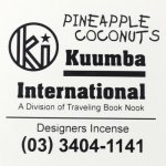 KUUMBA『incense』(PINEAPPLE COCONUTS)