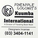 KUUMBA『incense』(PINEAPPLE COCONUTS)