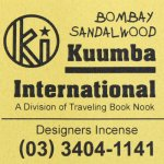 KUUMBA『incense』(BOMBAY SANDALWOOD)