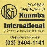 KUUMBA『incense』(BOMBAY SANDALWOOD)