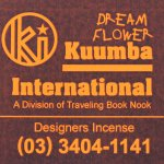 KUUMBA『classic regular incense』(DREAM FLOWER)