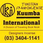 KUUMBA『classic regular incense』(TUNISIAN FRANKINCENSE)
