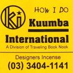 KUUMBA『classic regular incense』(HOW I DO)