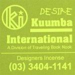 KUUMBA『classic regular incense』(DESIRE)