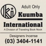 KUUMBA『incense』(Adult Only)