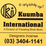 KUUMBA『incense』(is anybody up?)