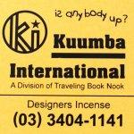 KUUMBA『incense』(is anybody up?)