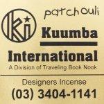 KUUMBA『incense』(patchouli)