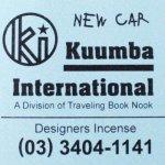 KUUMBA『incense』(NEW CAR)