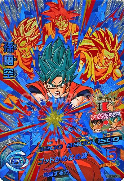 GDM第9弾【キャンペーン】孫悟空(HGD9-CP1)