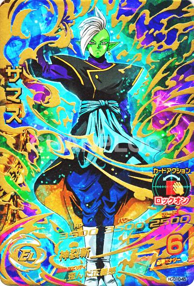 GDM第10弾【アルティメット】ザマス