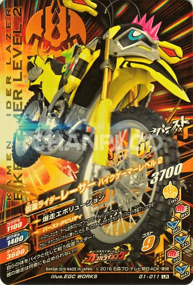 ガシャットヘンシン1弾【LR】仮面ライダーレーザー バイクゲーマー レベル1イメージ