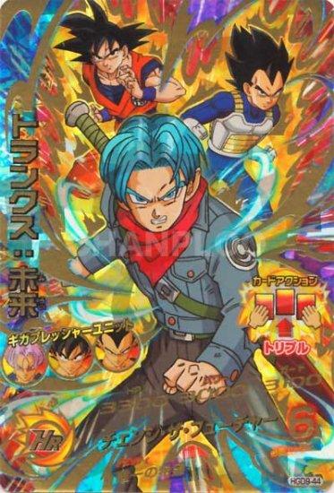 GDM第9弾【アルティメット】トランクス:未来(HGD9-44)