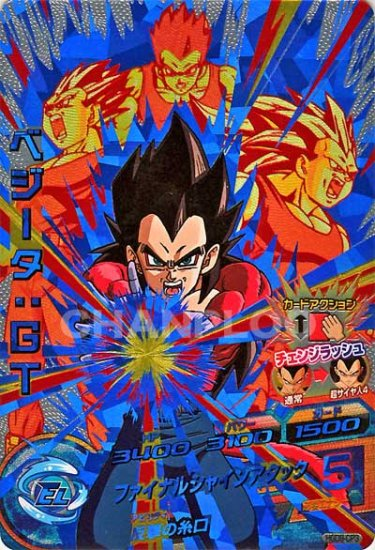 GDM第9弾【キャンペーン】ベジータ:GT(HGD9-CP3)
