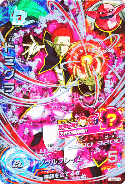 GDM第7弾【シークレット】ドミグラ(HGD7-SEC2)