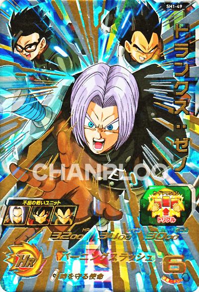 SDBH第1弾【アルティメット】トランクス:ゼノ(SH1-49)
