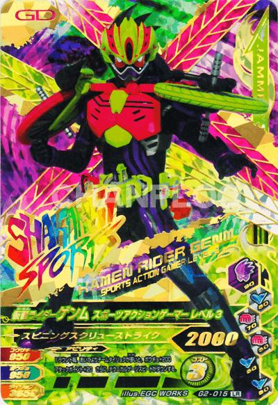 ガシャットヘンシン2弾【LR】仮面ライダーゲンム スポーツアクションゲーマー レベル3
