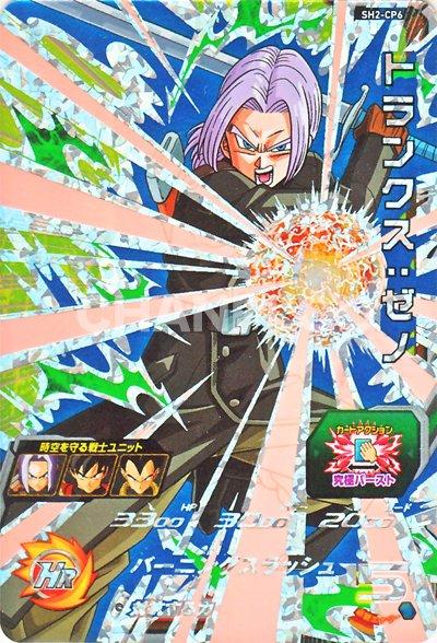 SDBH第2弾【キャンペーン】トランクス:ゼノ(SH2-CP6)