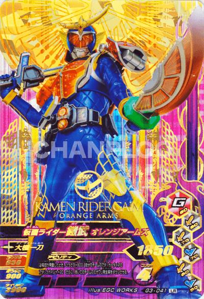 ガシャットヘンシン3弾【LR】仮面ライダー鎧武 オレンジアームズ