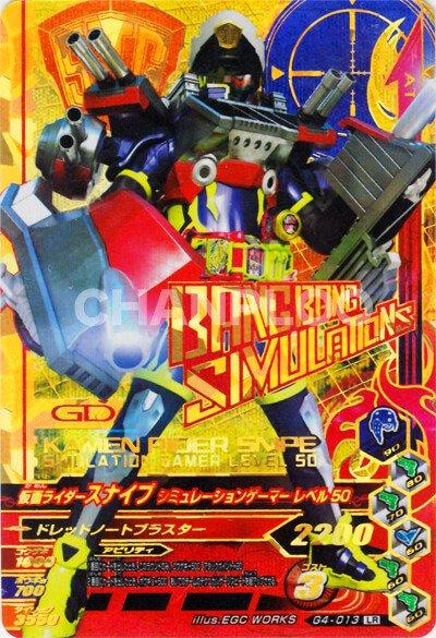 ガシャットヘンシン4弾【LR】仮面ライダースナイプ シミュレーションゲーマー レベル50