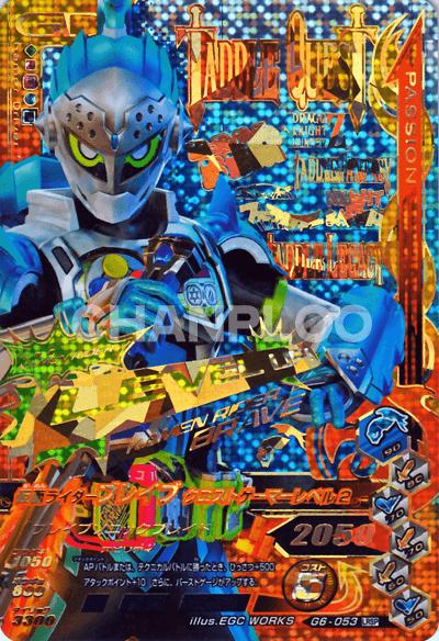 ガシャットヘンシン6弾【LRSP】仮面ライダーブレイブ クエストゲーマーレベル2(G6-053)