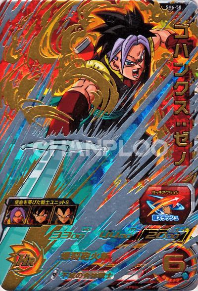 SDBH第6弾【アルティメット】ゴハンクス:ゼノ(SH6-58)