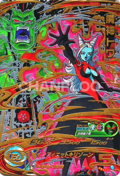 SDBH第6弾【アルティメット】魔神トワ(SH6-59)