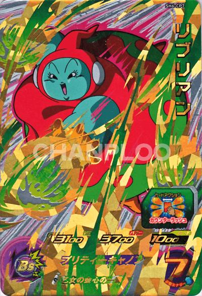 SDBH第6弾【キャンペーン】リブリアン(SH6-CP7)