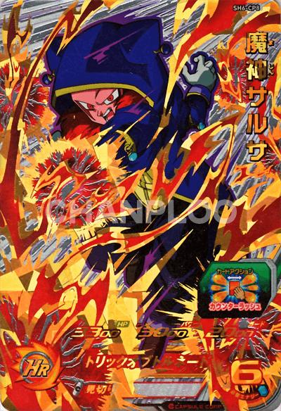 SDBH第6弾【キャンペーン】魔神サルサ(SH6-CP8)