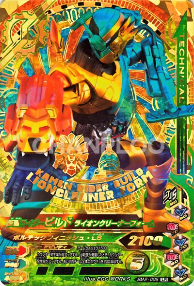 ボトルマッチ2弾【LR】仮面ライダービルド ライオンクリーナーフォーム(BM2-005)