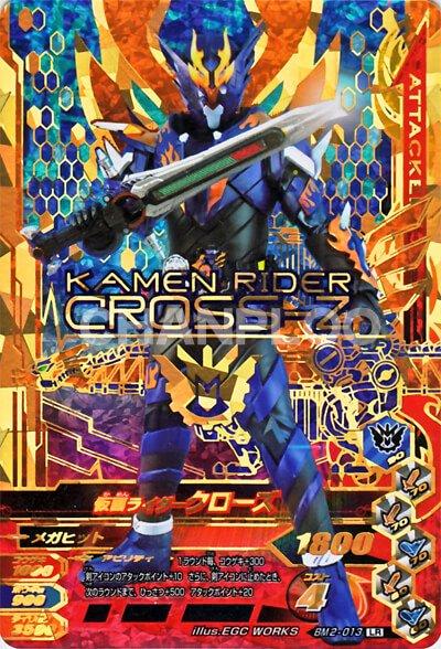 ボトルマッチ2弾【LR】仮面ライダークローズ (BM2-013)