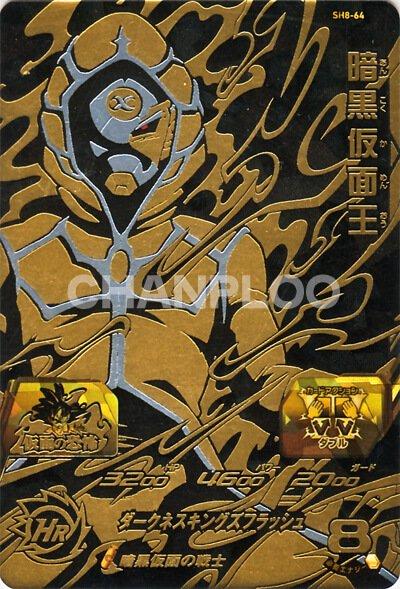 SDBH第8弾【ブラックアルティメット】暗黒仮面王(SH8-64)