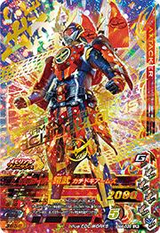 ボトルマッチ4弾【LR】仮面ライダー鎧武 カチドキアームズ(BM4-038)