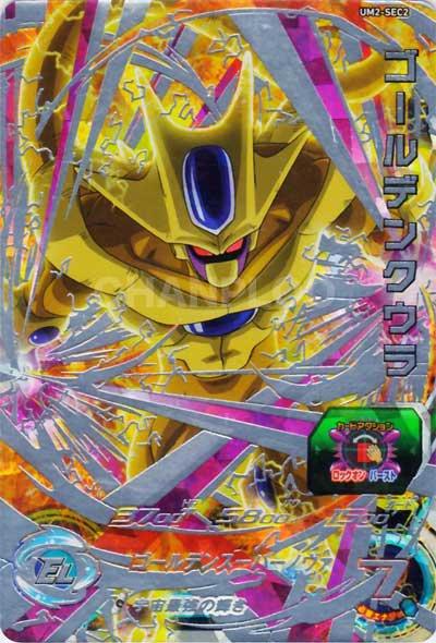 UM2弾【シークレット】ゴールデンクウラ(UM2-SEC2)