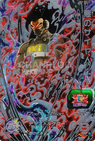 UM2弾【シークレット】悪のサイヤ人(UM2-SEC3)